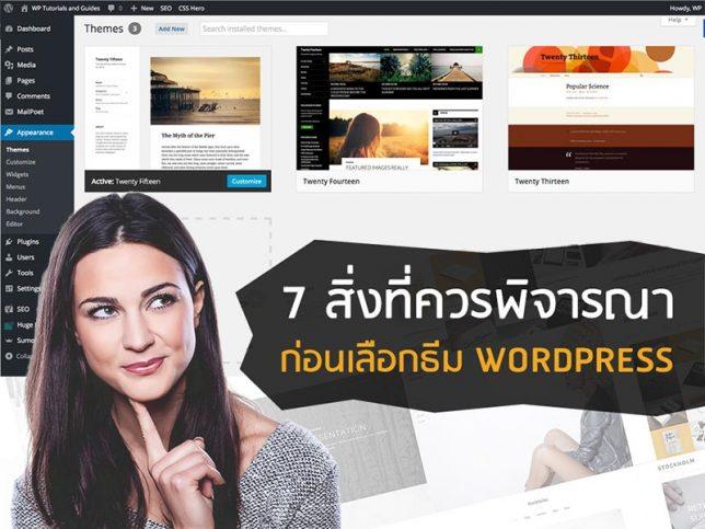 สิ่งที่ควรพิจารณาก่อนเลือกธีม WordPress