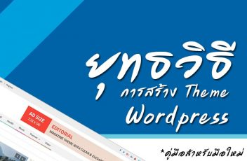 buildthemewordpress
