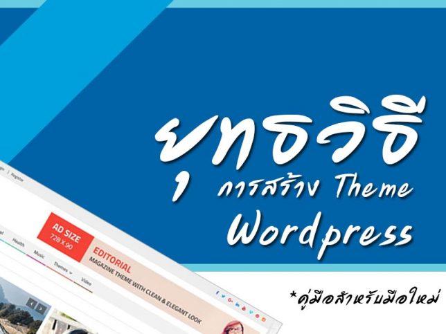 ยุทธวิธีการสร้างธีมสำหรับ Wordpress